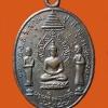 เหรียญพระพุทโธจอมมุนี เนื้อทองแดงผิวไฟ คุณแม่บุญเรือน วัดอาวุธ บางพลัด ก.ท.ม