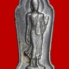 เหรียญพระลีลา 25 พุทธศตวรรษ ปี2500 เนื้อชินตะกั่ว