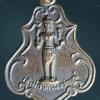 เหรียญเจ้าพ่อจักรนารายณ์ หลัง พระพุทธไสยาสน์ วัดเขาพระ สุพรรณบุรี