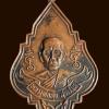 เหรียญหลวงพ่อสุข วัดบางลี่ จ.ลพบุรี ปี2538