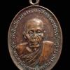 เหรียญหลวงพ่อแกร วัดส้มเสี้ยว จ.นครสวรรค์ ปี2525