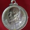 เหรียญหลวงพ่ออ่ำ (พระเทพวรคุณ) ออกวัดวัดสิริจันทรนิมิตรวรวิหาร ลพบุรี