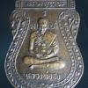 เหรียญมังคลายุ หลวงพ่อจง หลังหลวงพ่อนิล ปี 2539 วัดหน้าตางนอก อยุธยา