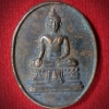 เหรียญพระพุทธ หลัง สธ. สมเด็จพระเทพรัตนราชสุดาฯ สยามบรมราชกุมารี