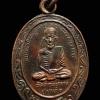เหรียญหลวงปู่เมือง วัดดอนทราย ปากท่อ จ.ราชบุรี ปี2532