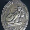 เหรียญรุ่นแรก หลวงปู่สรวง เทวดาเดินดิน วัดไพรพัฒนา จ.ศรีสะเกษ