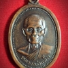 เหรียญหลวงพ่อแต้ม วัดพระลอย สุพรรณบุรี ปี2526