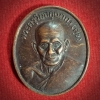 เหรียญหลวงปู่ศุข วัดปากคลองมะขามเฒ่า จ.ชัยนาท ธนาคารกรุงไทย จัดสร้าง ปี2538