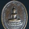 เหรียญพระพุทธศรีสรรเพชรญาณ วัดทุ่งขนานศรัทธาธรรม หลัง ท้าวสหัมบดีพรหม จันทบุรี พ.ศ.2533