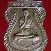 เหรียญหลวงพ่ออัมพร วัดบ้านทอง(ท่าล้อ) กาญจนบุรี