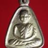 เหรียญจอบเล็กหลวงพ่อเงิน รุ่นเททอง วัดบางคลาน พิจิตร