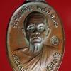 เหรียญหลวงพ่อคูณ รุ่นรับเสด็จ (นิยม) วัดบ้านไร่ อ.ด่านขุนทด จ.นครราชสีมา ปี2536