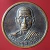 เหรียญหลวงพ่อคูณ วัดบ้านไร่ รุ่นกูช่วยมึง เสาร์ ๕ ปี37 วัดบ้านไร่ (พระพุทธบาท สระบุรี)