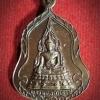 เหรียญพระอาจารย์ฝั้น อาจาโร ด้านหน้าพระพุทธชินราช ออกวัดป่าศรีไพโรจน์ ปี2521