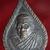 เหรียญหลวงปู่จู หลังพระปิดตา วัดเขียนเขต ปทุมธานี ปี39
