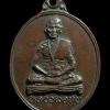 เหรียญหลวงพ่อทบ วัดชนแดน ออกวัดจันทร์นิมิต จ.เพชรบูรณ์ ปี 2512