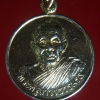 เหรียญพระครูถาวรธรรมรส วัดม่วงหวาน อยุธยา ปี2538