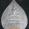เหรียญพระพุทธชินสีห์ งานสมโภชน์ เมื่อเสด็จกลับจากยุโรป 2440
