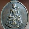 เหรียญ หลวงพ่อศักดิ์สิทธิ์ วัดมหาธาตุ เพชรบุรี ปี2539