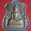 เหรียญหลวงพ่อเทพมงคลเลิศฤทธิ์ วัดสระลำใย จ.สระบุรี ปี 2519