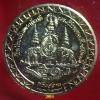 เหรียญสวนสยาม กาญจนาภิเษก 50ปี