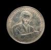 เหรียญในหลวงที่ระลึก รางวัลความสำเร็จสูงสุดด้านการพัฒนามนุษย์
