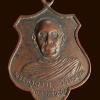 เหรียญหลวงพ่อเฮง วัดพุทธาราม สิงห์บุรี ปี2517