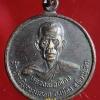 เหรียญกลม หลวงพ่อเฟือง วัดปากพิงตะวันออก ต.วังน้ำคู อ.เมือง จ.พิษณุโลก งานผูกพัทธสีมาฝังลูกนิมิตอุโบสถ ปี 2546
