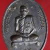 เหรียญพระอาจารย์ อิน (หลวงพ่ออิน) วัดไผ่ล้อม ปี2518