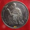 เหรียญกลมทองแดงหลวงพ่อคูณ หลัง สก. ที่ระลึกเสด็จราชดำเนินในพีธีตัดลูกนิมิต พ.ศ.2536