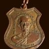 เหรียญพระธรรมารามมุนี วัดเสาธงทอง จ.ลพบุรี ปี2506