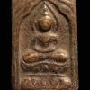 เหรียญหล่อสี่เหลี่ยมพิมพ์ประภามณฑล เนื้อทองแดง หลวงปู่ศุข วัดปากคลองมะขามเฒ่า จ.ชัยนาท