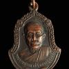 เหรียญหลวงปู่สุระ รุ่นญาณบารมี ฉลองครบรอบ 88 ปี วัดสวนใหม่ อ.เมือง จ.ยะลา