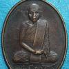 เหรียญพระราชญาณรังสี (พระอาจารย์จันทร์ คเวสโก) สายพระป่า วัดป่าชัยรังสี สมุทรสาคร