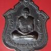 พระเหรียญหลวงพ่อแล วัดพระทรง ปี 2542 จ.เพชรบุรี