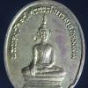 เหรียญพระทอง วัดคณิศรธรรมมิการาม จ.นครพนม