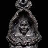 เหรียญหล่อมังกรคู่ ท่านอาจารย์โง้วกิมโคย ( แปะโรงสี ) หลังยันต์ฟ้าประทานพร ปี2523