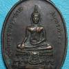 เหรียญพระพุทธ หลวงพ่อปู่ วัดใหญ่จอมปราสาท จ.สมุทรสาคร รุ่นซ่อมโบสถ์ ปี 2521