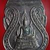 เหรียญพระพุทธชินราช ครบรอบ 10 ปีพรรคประชากรไทย ปี 32