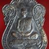 เหรียญเสมาหลวงพ่อพุธ ฐานิโย วัดป่าสาลวัน ปี2535 (5)