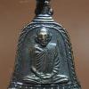เหรียญระฆังรูปเหมือน หลวงพ่อพรหม วัดช่องแค อำเภอตาคลี ,นครสวรรค์ หลังยันต์ธง