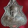 เหรียญพระครูธรรมขันธ์สุนทร(หลวงพ่อเอี่ยม) วัดโพนทอง ปี36 จ.ลพบุรี