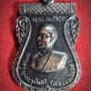 เหรียญเสาร์5 หลวงพ่อเวช วัดหันตรา จ.อยุธยา