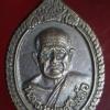เหรียญหลวงพ่อศรีแก้ว วัดห้วยเงาะ จ.ปัตตานี ปี 2536