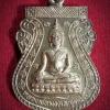 เหรียญหลวงพ่อมงคลพุทธชัย วัดสะแกงาม พิมาย จ.นครราชสีมา