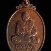 เหรียญรุ่นฉลองแซยิด 8รอบ หลวงปู่ทิม วัดพระขาว จ.อยุธยา ตอกโค๊ต