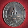 เหรียญพระประธานศิลาแดง วัดคงคา จ.นนทบุรี