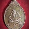 เหรียญ 8000ปี ฤษีดาบส หลังเจ้าหลวงภูคา จ.น่าน