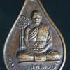 เหรียญหลวงพ่อสุทน (พระครูสถิตปัญญาวิมล) วัดโคกสูง นครราชสีมา ฉลองพัดยศ ปี2536