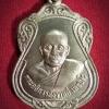 เหรียญหลวงพ่อสังวาลย์ วัดศาลาดิน(มอญ) จ.อ่างทอง